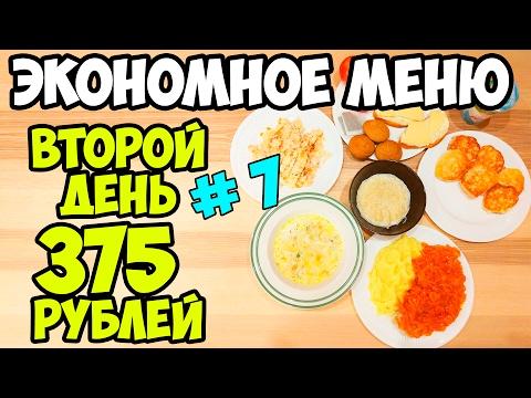 ЭКОНОМНОЕ МЕНЮ НА 375 РУБЛЕЙ В ДЕНЬ: 2-й день ♥ Экономное меню #7 ♥ Анастасия Латышева