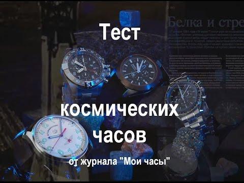Тест космических часов от журнала «Мои часы»: часы Ball, часы Omega, часы Seiko, часы «Штурманские»