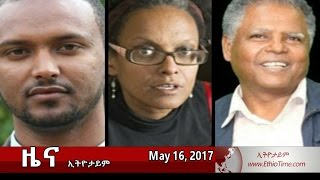 Ethiopia: The Latest Ethiopian News Today May 16 2017