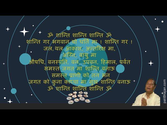 Nepalibhajan Mero Binati Sunideu Bhagawan