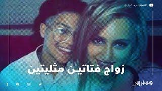 في أول خروج إعلامي.. هذه حقيقة زواج فتاتين مثليتين بمدينة وجدة
