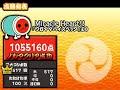 太鼓さん次郎 Miracle Heart!!『ワガママハイスペック』より