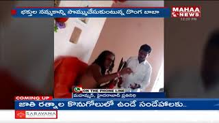 Fraud Baba Arrested By Police In Hyderabad  Exclusive