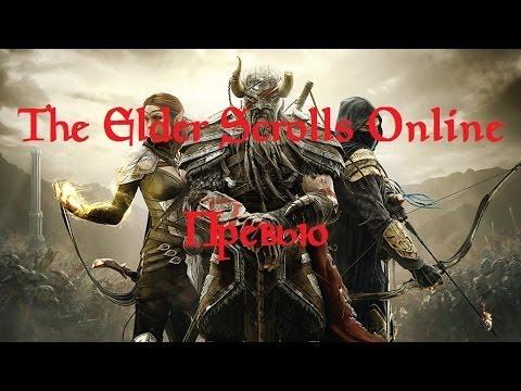 The Elder Scrolls Online - обзор (beta)