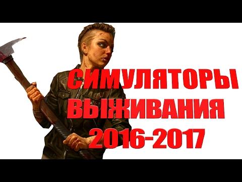 TOP 10: симуляторы выживания 2016-2017