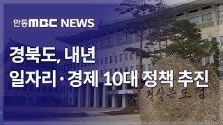 경북도, 내년 일자리.경제 10대 정책 추진 / 안동MBC