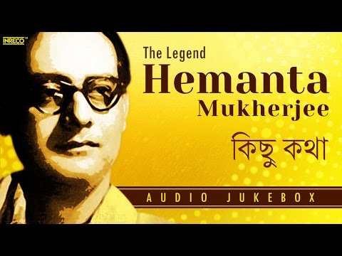 Hits of Hemanta Mukherjee | Popular Bengali Film Songs | Best of Hemanta Mukherjee Songs