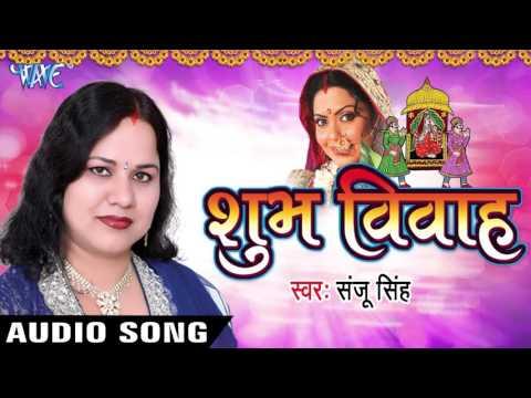 ओरी तर ओरी रे तर   Ori Ter Ori Re Ter   Shubh Vivah   Sanju Singh   Vivah Geet