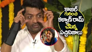 Kalyan Ram Reveals Truths about Kajal Aggarwal | MLA MOVIE | Kalyan Ram | Ugadi Special Interview