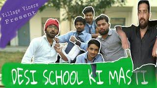 Desi School Ki Masti | Desi Vine | Village Viners