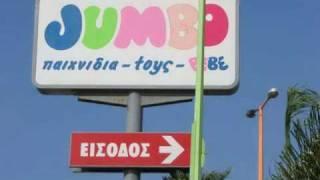 Jumbo Γερμανική διαφήμιση