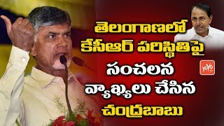 AP CM Chandrababu Naidu Sensational Comments on CM KCR Over Telangana Elections