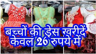केवल 26 रुपये में खरीदें सबसे सस्ती ड्रेस ll Girls dress wholesaler in Gandhinagar Delhi ll