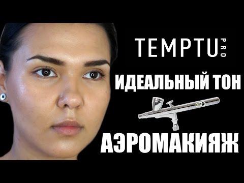 Секрет идеального тона звёзд   АЭРОГРАФИЯ TEMPTU + Bloopers