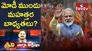 Narendra Modi Government Obligations | News Analysis with Srini | hmtv