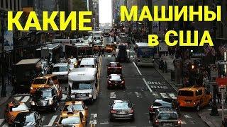 Авто в США - Сколько стоит бензин США? Какие авто популярны в США? Качество дорог в США?