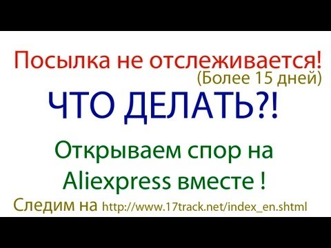 Посылка с Aliexpress не отслеживается ни где! Что делать? Решаем спор на Aliexpress вместе!