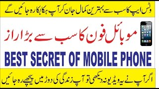 Top Secret of WhatsApp GPS for Android Mobile Phone (Urdu/Hindi)