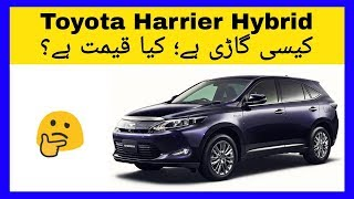 Toyota Harrier Hybrid full review | Price | Specs | Mileage | Auto Car.