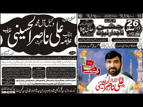 ???? Live Jashan | 26 November 2019 | Haji Pura Wazirabad ( www.Gujratazadari.com )