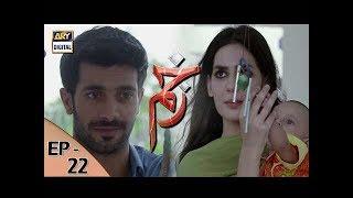 Zakham Episode 22 - 17th August 2017 - ARY Digital Drama