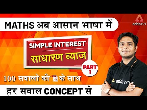Simple Interest (Part 1) | Maths | All Exams 2019