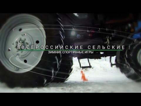 СОРЕВНОВАНИЯ МЕХАНИЗАТОРОВ, VIII Всероссийские зимние сельские спортивные игры, 04 марта 2017