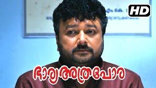 Bharya Athra Pora - Bharya Artha Pora Malayalam Movie   Malayalam Movie   Gopika   Jayaram   Gets Mutual Divorce   HD