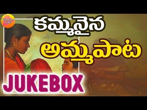 Kammanaina Amma Pata | Mother Sentiment Songs Telugu | Telangana Folk Songs | Janapada Geethalu 2017