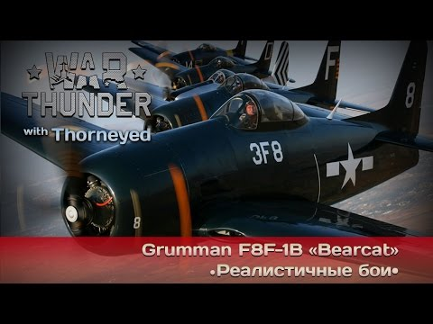War Thunder | Grumman F8F-1B «Bearcat» — двигла побольше, самолёта поменьше!