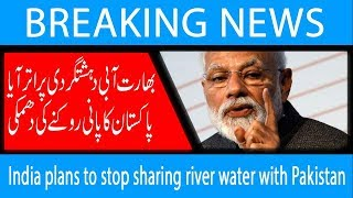 India plans to stop sharing river water with Pakistan| 21 February 2019 | 92NewsHD