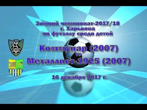 Металлист-1925 (2007) vs Коммунар (2007) (16-12-2017)
