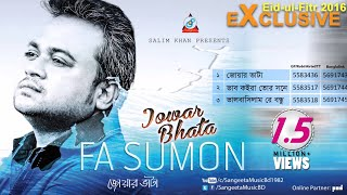 Joar Vata - F.A. Sumon New Song 2016 - Sangeeta Eid-ul-Fitr Exclusive