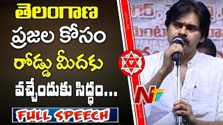 Pawan Kalyan Powerful Speech @ Karimnagar Press Meet || Telangana Political Tour Day 2