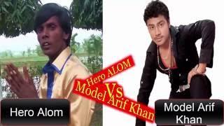 Download হিরো আলম আর মডেল আরিফ খান কে নিয়ে অস্থির হাস্যকর একটি গান . 3Gp Mp4