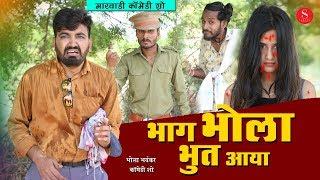 Bhag Bhola Bhoot Aaya | Bhola Bhayankar Comedy | भाग भोला भूत आया - भोला भयंकर कॉमेडी जरूर देखें