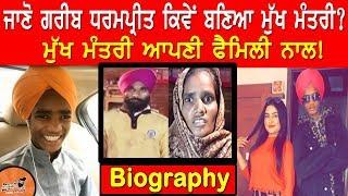 ਜਾਣੋ ਗਰੀਬ Dharampreet ਕਿਵੇਂ ਬਣਿਆ Mukh Mantri | Mukh Mantri Dhamak Bass ala Biography | Family |Songs