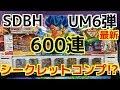 最新!SDBH ユニバースミッション6弾!初日600連コでシーク�