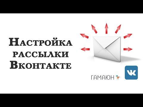 Настройка автоматических рассылок Вконтакте через сервис Гамаюн