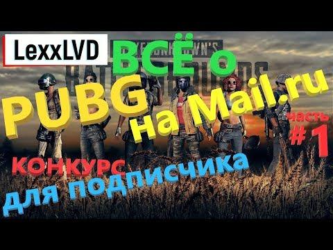 PUBG Mail ru. Всё о PUBG на Mail.ru. Розыгрыш - Часть 1