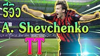 FIFAONLINE4: รีวิว A. Shevchenko  สุดยอดกองหน้าปี TT