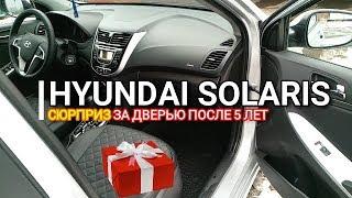 Hyundai Solaris. Сюрприз за дверью после 5 лет!!! Хендай Солярис / Киа Рио. Отзыв