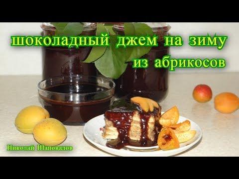 Шоколадный Джем из абрикосов. рецепт на зиму.