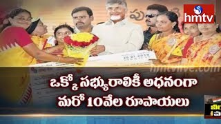 Chandrababu Gift to DWCRA Women  | hmtv