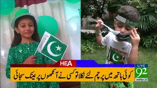 Headlines 03:00 PM - 14 August 2017 - 92NewsHDPlus