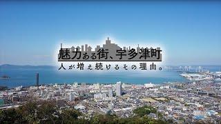 香川県宇多津町 移住 PR動画(8分バージョン)