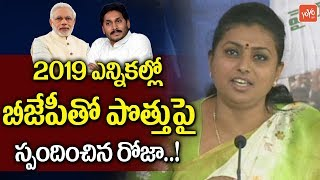 MLA Roja Reacted on YSRCP Alliance BJP for 2019 Elections  | YS Jagan