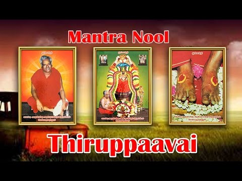 Mantra Nool - Thiruppaavai video