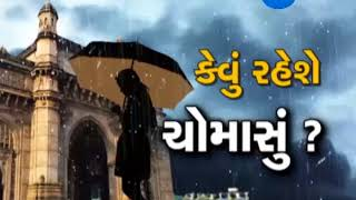 Jyotish Ambalal Patel Talk With #ZEE24KALAK on Preditction of rain (કેવું રહેશે ચોમાસું?)