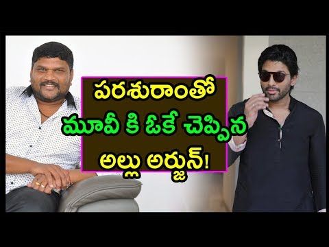Allu Arjun Next Movie Confirmed With Director Parasuram | Allu Arjun Upcoming Movie | Telugu Stars